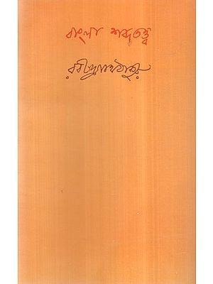 Bangla Shabda Tattva (Bengali)