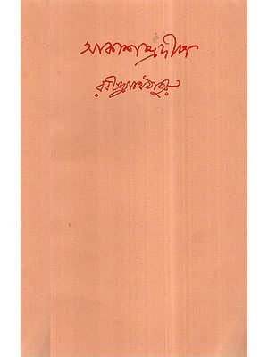 Akash Pradip- Bengali Poetry (An Old and Rare Book)