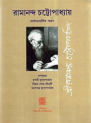 Ramananda Chattopadhyay- Sardho Sato Barshiki Smarana (Bengali)