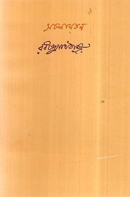 Achalayatan (Bengali)