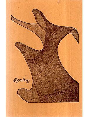 Chandalika (Bengali)