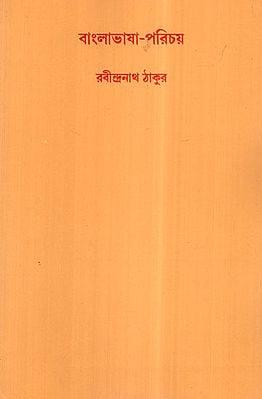 Bangla Bhasha-Parichay (Bengali)
