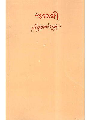 Shyamoli (Bengali)