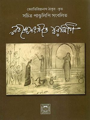 Rabindra Sangeet Notation (Bengali)
