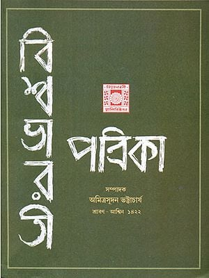 Vishwa Bharati Patrika -Shravan Ashwin, 1422 (Bengali)