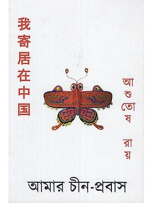 Amar Chin Probas (Bengali)