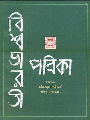 Vishwa Bharati Patrika - Kartik Paush, 1422 (Bengali)