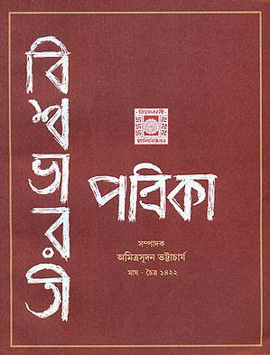 Vishwa Bharati Patrika - Magh Chaitra, 1422 (Bengali)
