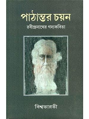 Pathantar Chayan - Rabindranather Gadya, Kobita (Bengali)