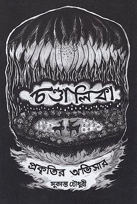 Chandalika: Prakritir Abhisar (Bengali)