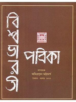 Vishwa Bharati Patrika - Baishak Aashar, 1422 (Bengali)