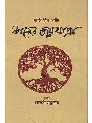 Kaaler Joyjaatraa- Percy Bysshe Shelley's Triumph of Life (Bengali)