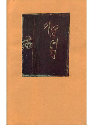 Parishesh (An Old and Rare Book in Bengali)