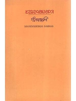 Geetanjali (Bengali with One More Language)