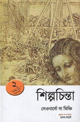 Shilpachinta- Leonardo Da Vinci (Bengali)