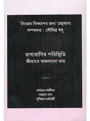 Ragaragir Paristbiti Kibbabe Samlano Jae (Bengali)