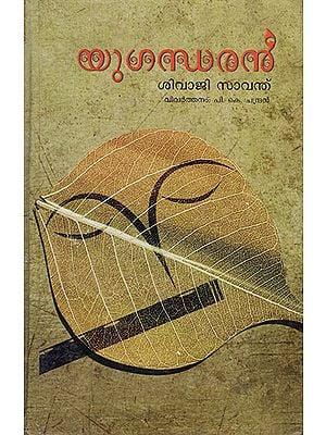 Yugandharan (Malayalam)