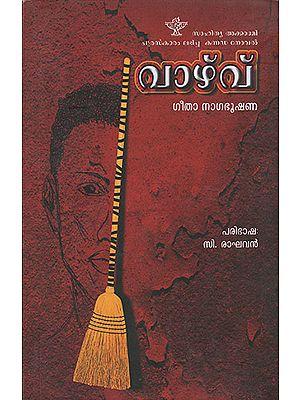 Vazhve (Malayalam)