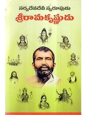 Sarvadeva Devi Swarupa Sri Ramakrishna (Telugu)