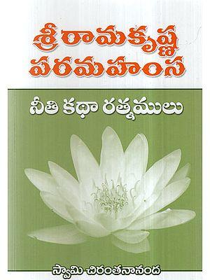 Sri Ramakrishna Paramahamsa Neetikatha Ratnamulu (Telugu)