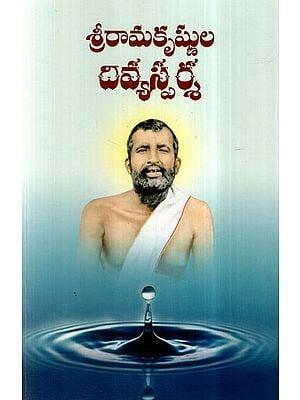 Sri Ramakrishna Divyasparsa (Telugu)