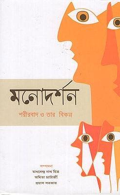 Manodarshan: Sarirbad O Tar Bikalpa (Bengali)