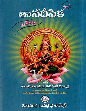 Thanadeepika (Telugu)