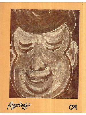 Sey in Bengali Stories