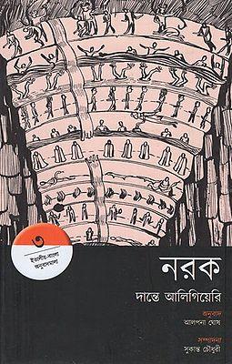 Narak- Inferno- Dante Alighieri (Bengali)