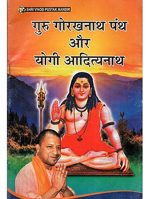 गुरु गोरखनाथ पंथ और योगी आदित्यनाथ - Guru Gorakhnath Panth or Yogi Adityanath