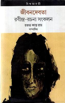 Jeevandevata Rabindra Rachana Sankalan (Bengali)