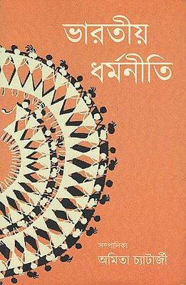 Bharatiya Dharmaniti (Bengali)
