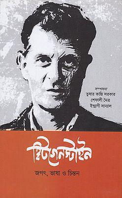Wittgenstein: Jagat, Bhasa O Chintan (Bengali)