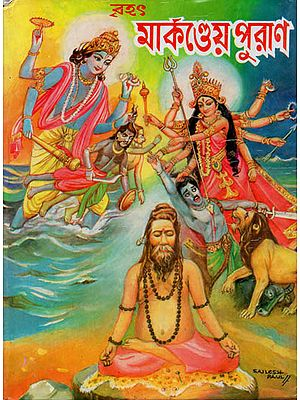 Brihat Markandeya Purana (Bengali)