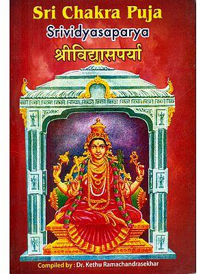 श्रीविद्यासपर्या - Sri Chakra Puja (Sri Vidya Saparya)