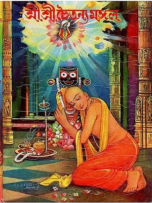 Shri Shri Chaitanya Mangala (Bengali)