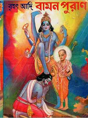 Vamana Purana (Bengali)