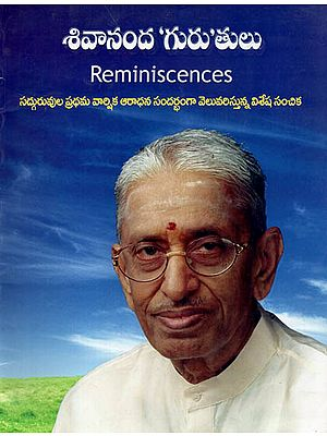 Shivananda Guru Thulu - Reminiscences (Telugu)