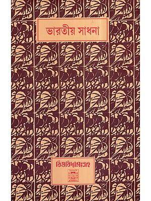 Bharatiya Sadhana (Bengali)