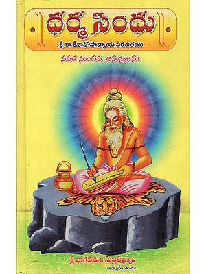 Dharma Sindhu (Telugu)