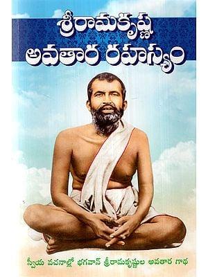 Sri Ramakrishna Avatara Rahasyam (Telugu)