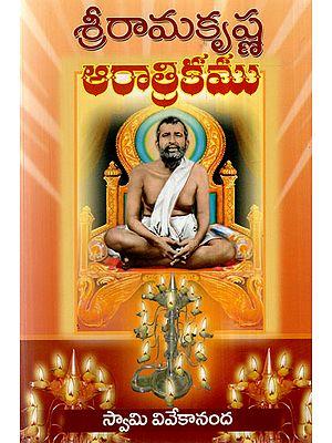 Sir Ramakrishna Aaratrikamu (Telugu)