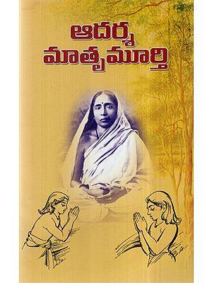 Adarsha Mathru Moorthi (Telugu)