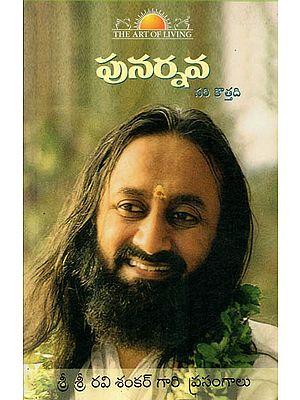 Punarnava (Telugu)