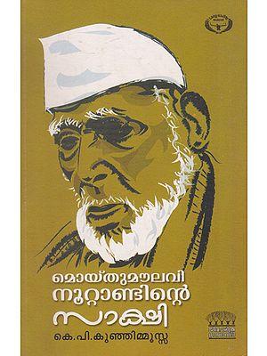 Moidu Moulavi: Noottantinte Sakshi (Malayalam)