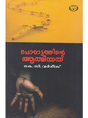 Porattathinte Athmeeyatha (A Study Based on the History of Kerala Christians in Malayalam)
