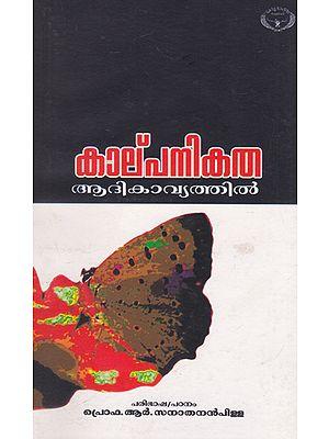 Kalpanikatha Aadikavyathil (Malayalam)
