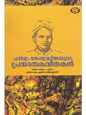 Pandhalam Keralavarmayute Pradhanakavithakal (Malayalam)