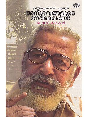 Anubhavangalude Ner Rekhakal (Malayalam)