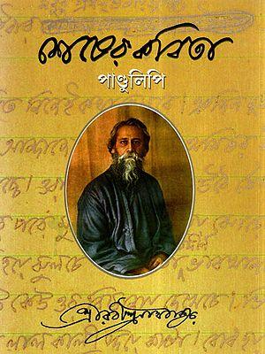 Shesher Kabita- Manuscript Edition (A Bengali Novel)